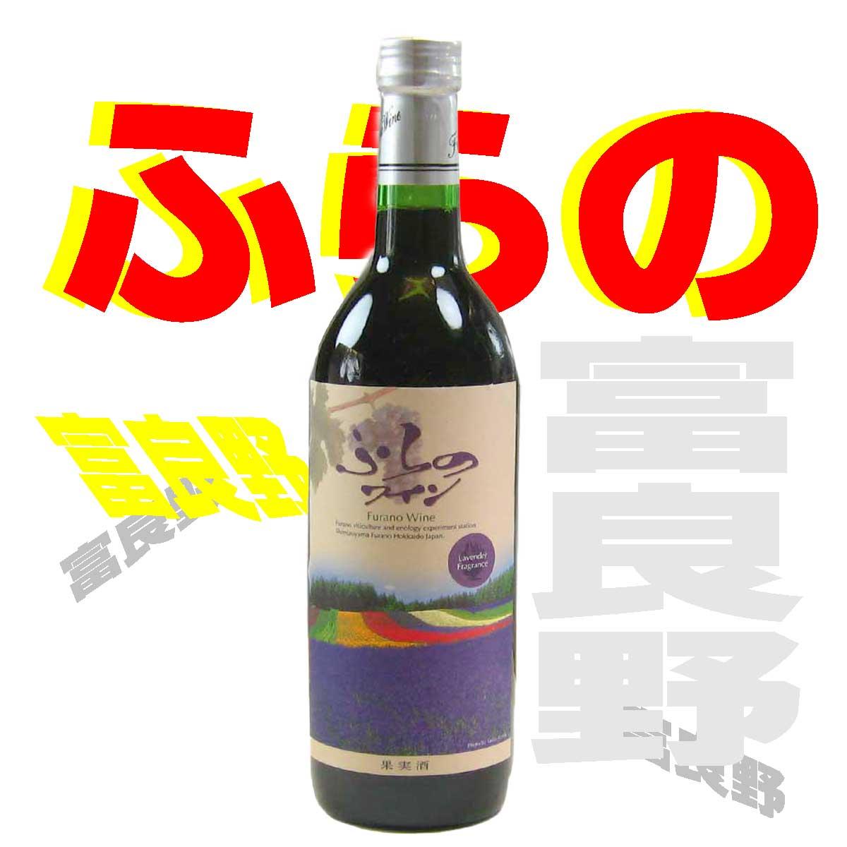 ふらのワイン・ラベンダーラベル