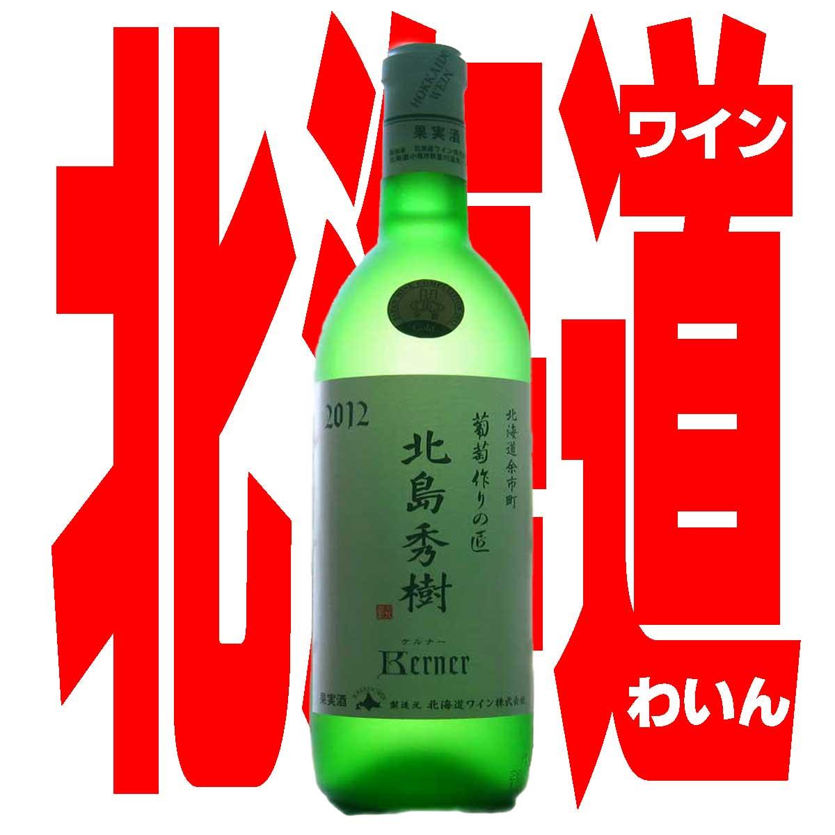 ☆ 葡萄造りの匠・北島秀樹 ケルナー(白・辛口)