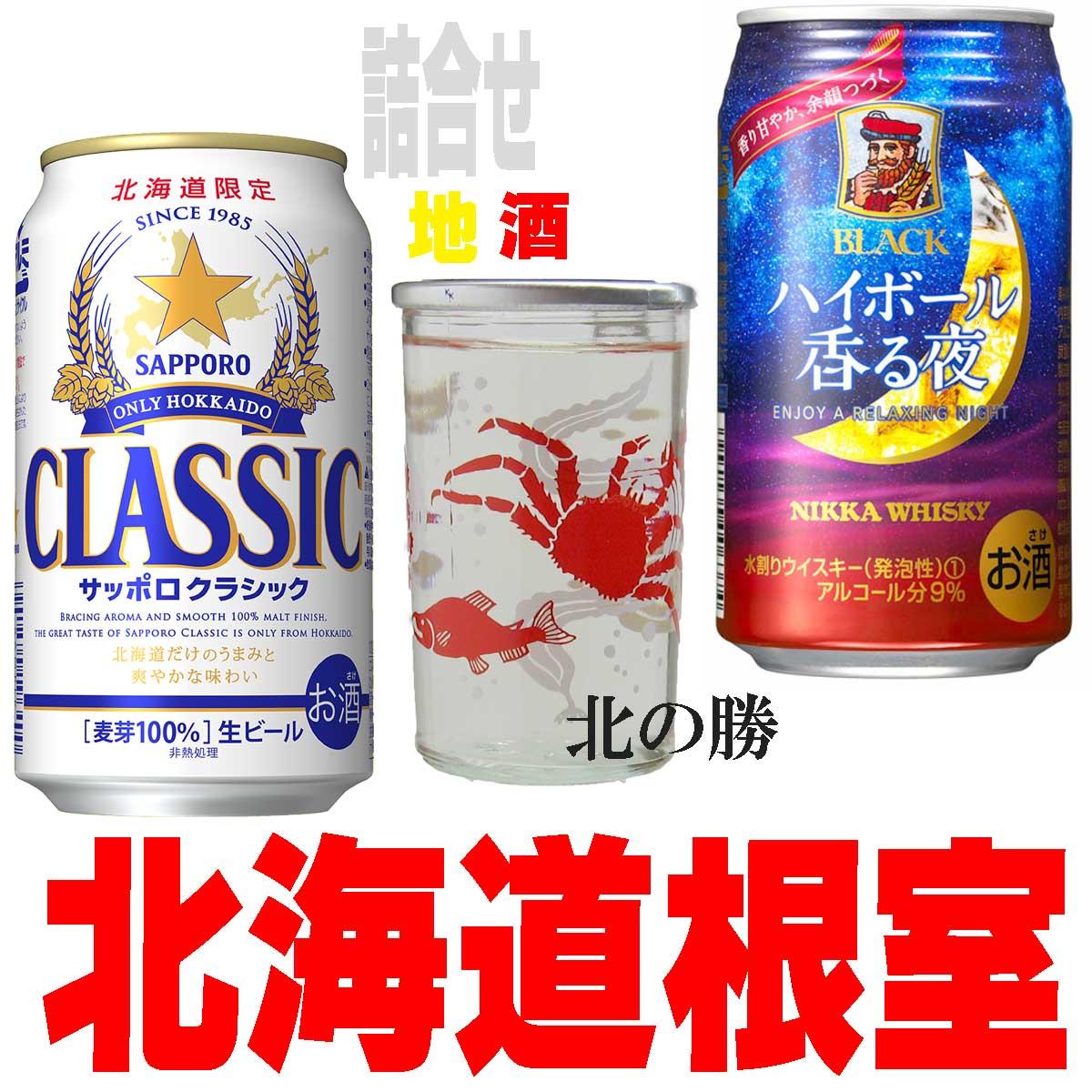 ☆酒 ビール ハイボール