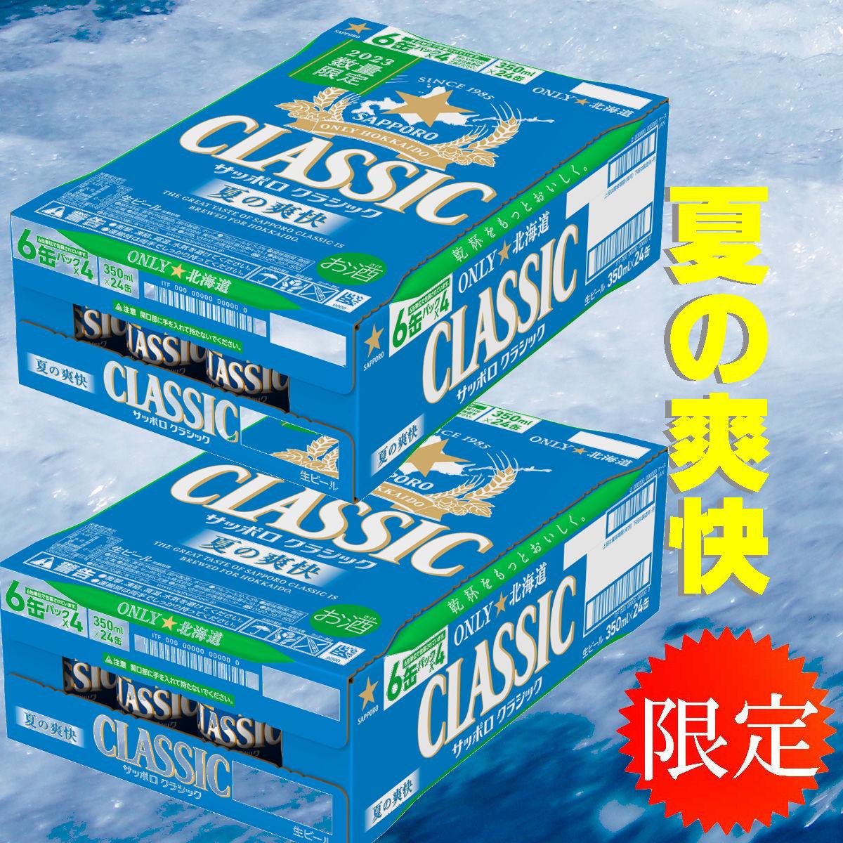 サッポロクラシック夏の爽快 350ml/24本入り<br> 2 箱