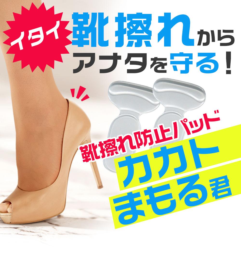 ▽4足セット 靴ずれ防止パッド カカトまもる君