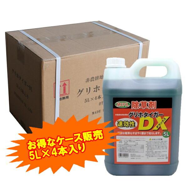 グリホタイガーDX 5Lケース販売
