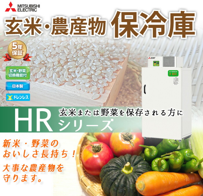 三菱玄米保冷庫01