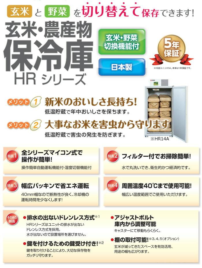 三菱玄米保冷庫02
