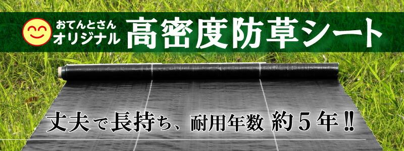 高密度防草シート