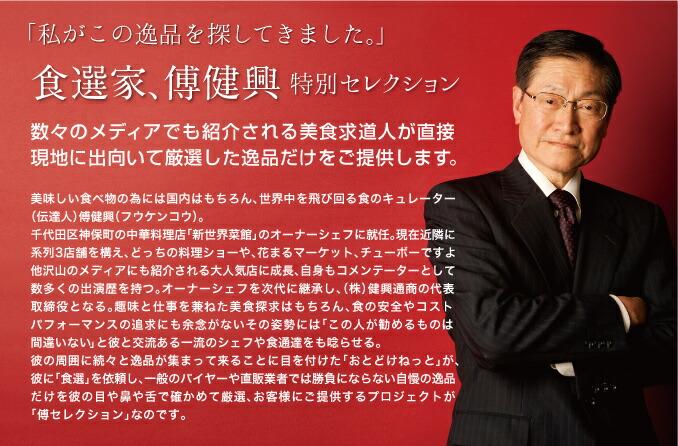 傅健興スペシャルセレクション