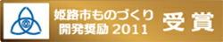 姫路市ものづくり開発奨励