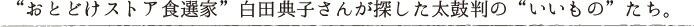 """""""おとどけねっと食選家""""白田典子さんが出会った太鼓判の""""いいもの""""。"""