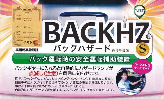 BACKHZ1