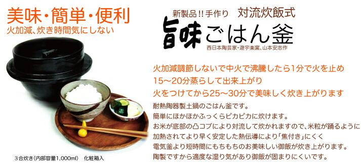 """""""対流炊飯"""""""
