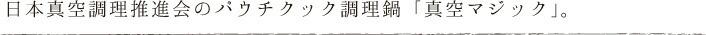 日本真空調理推進会のパウチクック調理鍋「真空マジック」
