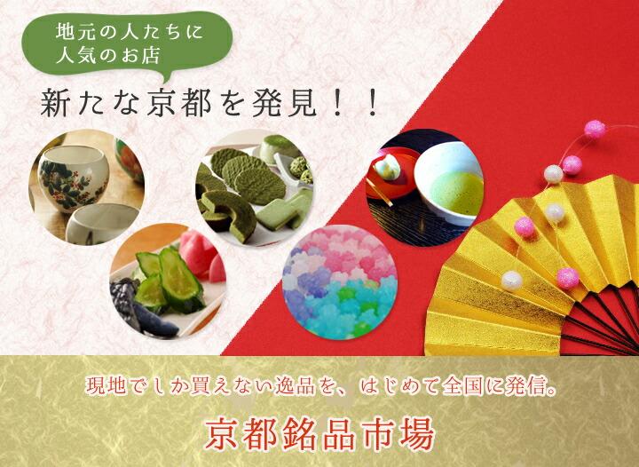 京都銘品市場