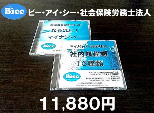 社内規程類15種類CDセット