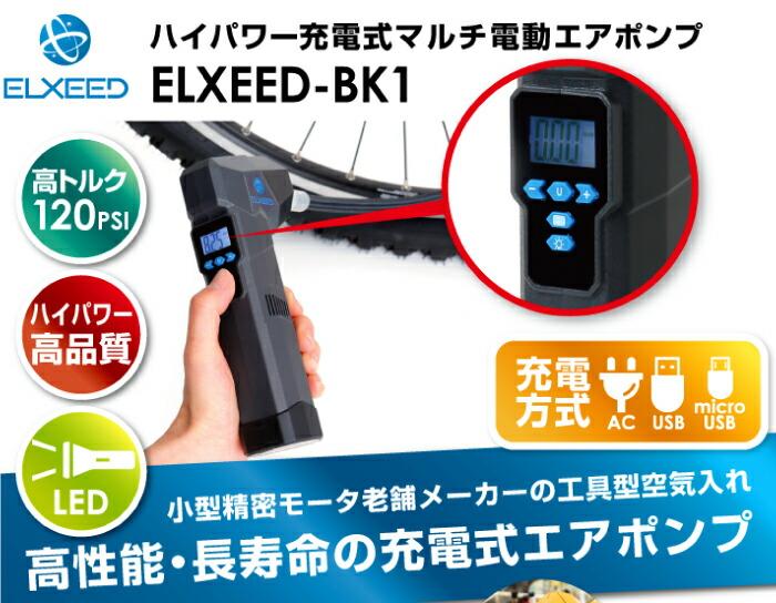 高性能・超寿命の充電式エアポンプ