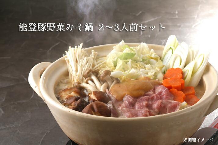 のとや野菜鍋