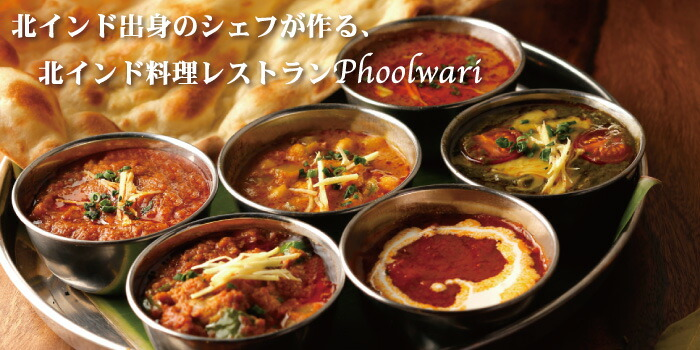 halal対応の北インド料理プルワリ