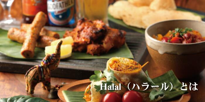 halal(ハラール)とは