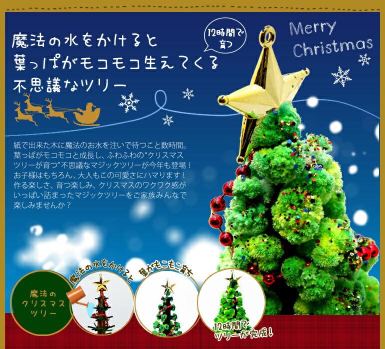 楽天市場クリスマスツリー ミニ プチギフト プレゼント マジックツリー