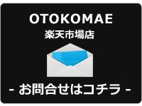 OTOKOMAE楽天市場お問い合わせ