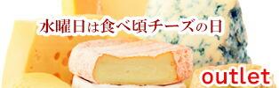 チーズのアウトレット