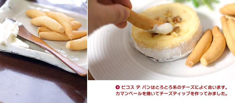 チーズディップとクリームチーズ