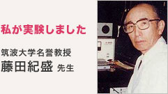筑波大学名誉教授 藤田紀盛先生