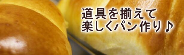 パン・お菓子作り