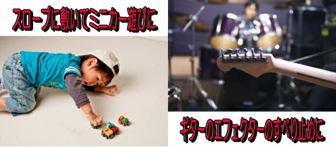 ★アイデア次第で、使い方無限大★ ◆お子さんと   スロープに敷いて、ミニカーなどのおもちゃを登らせたり   ◆ステージで   ギター・ベースのエフェクターの下や   キーボードのペダルやドラムマットの下に