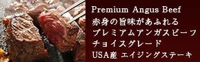 USA産プレミアムアンガスビーフのステーキ肉