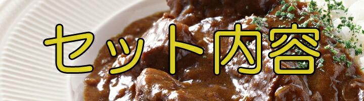 ブランド肉カレーセット