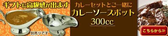 カレーソースポット300cc