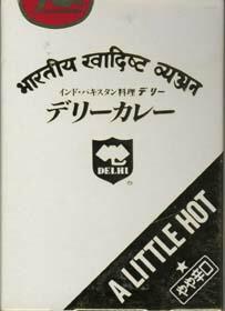 東京X豚ポークカレー