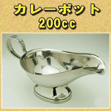 軍艦カレー皿