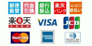 取扱クレジットカード
