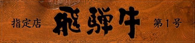 飛騨牛すき焼きギフトセット
