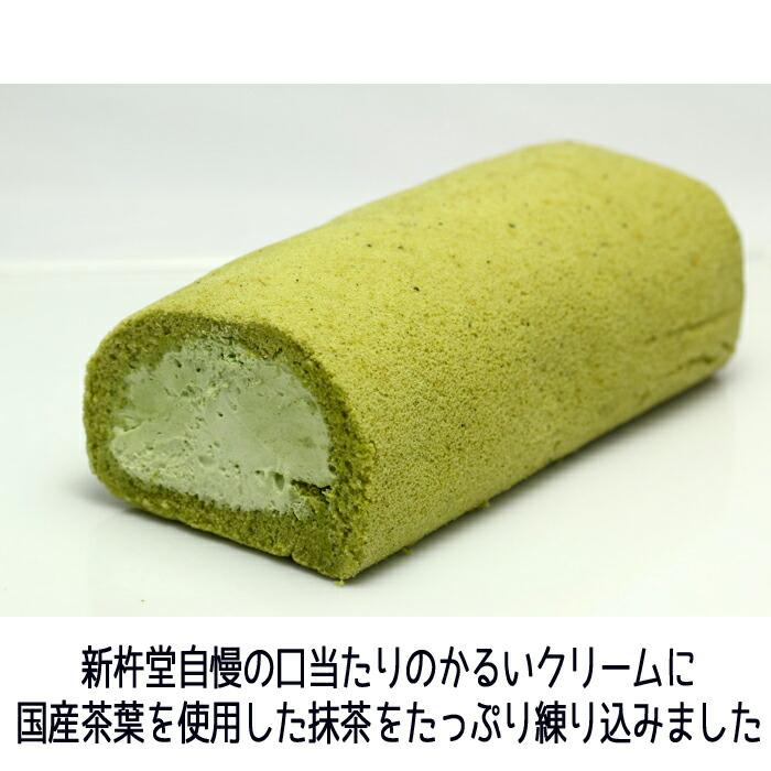 抹茶ロールケーキ