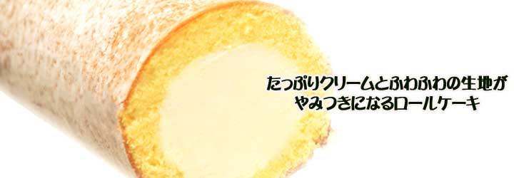 新杵堂バターロール