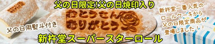 父の日ロールケーキ