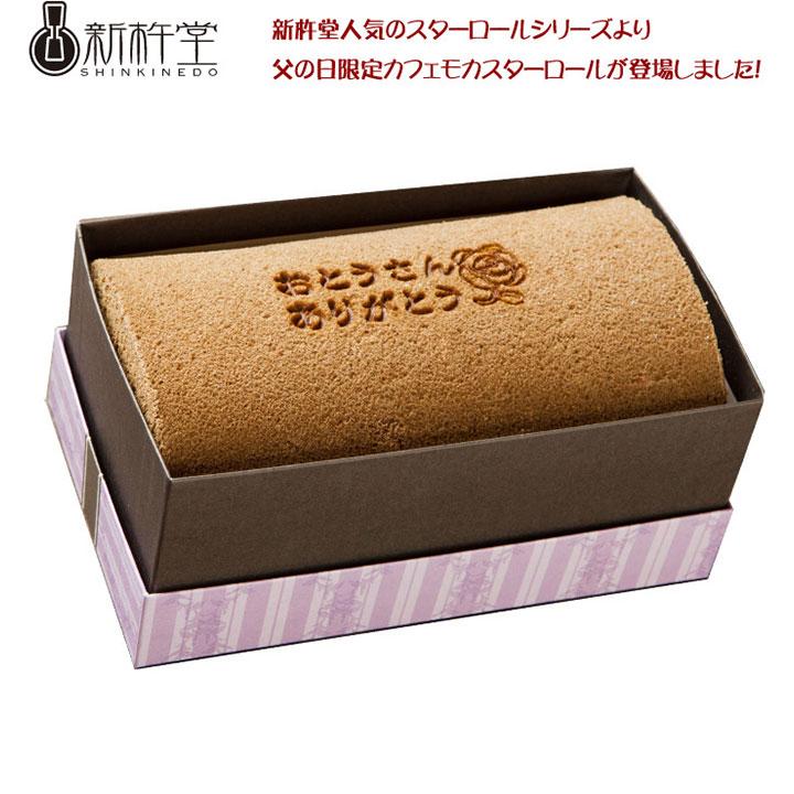 新杵堂コーヒーケーキ父の日