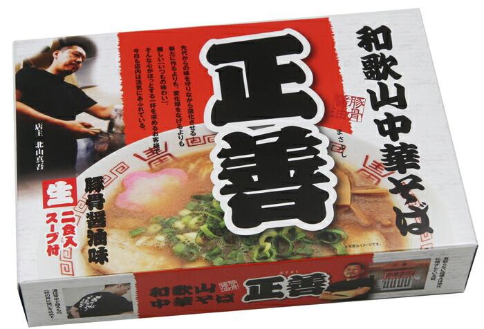 全国ご当地ラーメン食べ比べセット和歌山中華蕎麦