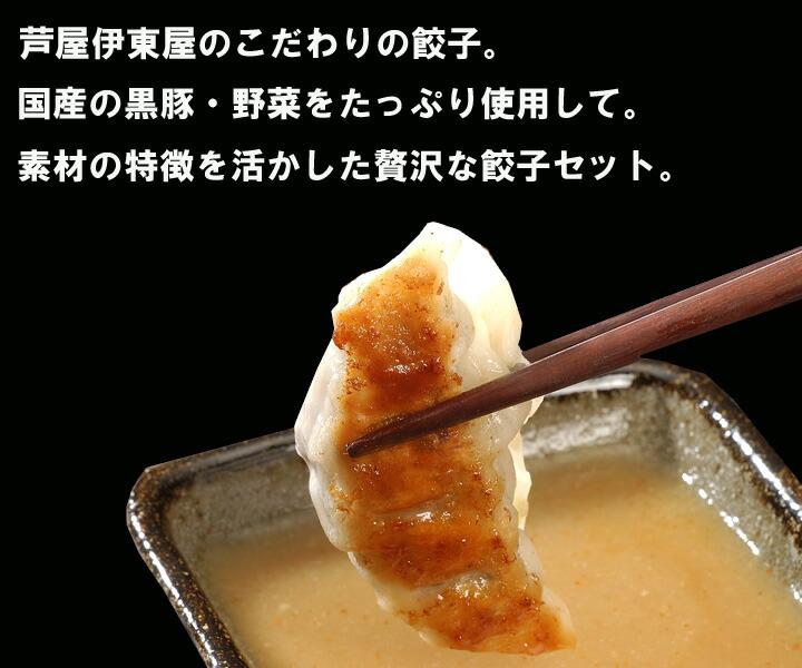 餃子ギフトセット