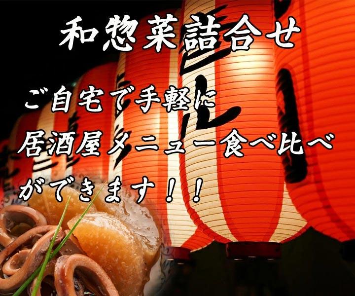 和食詰め合わせセット業務用パウチ