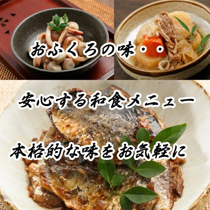 和食食べ比べギフト