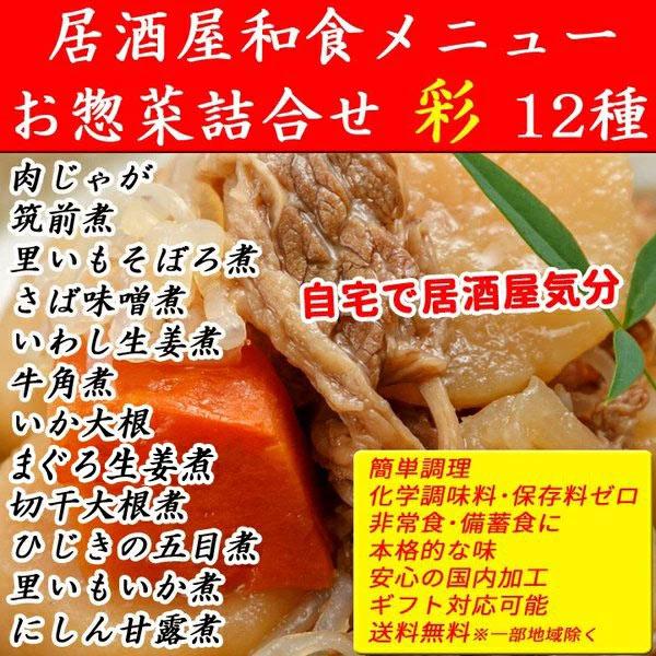 和食食べ比べセット