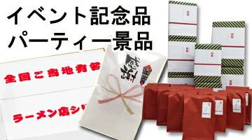 イベント景品・業務用お菓子
