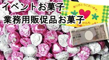 おもしろお菓子・イベント業務用お菓子