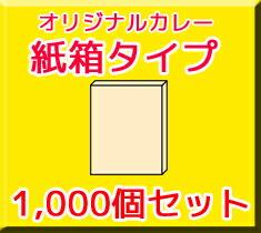 オリジナルカレー紙包み1000個