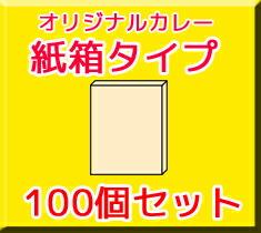 オリジナルカレー紙箱100個