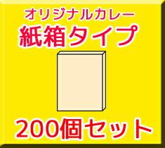 オリジナルカレー紙箱200個