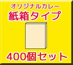 オリジナルカレー紙包み400個